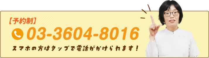 亀有ゆーろーど鍼灸整骨院 03-3604-8016